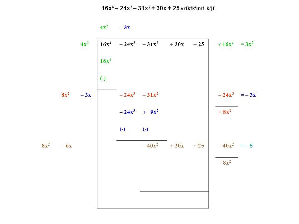 16x4 – 24x3 – 31x2 + 30x + 25 vrfkfk lmf k/]f.